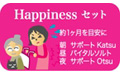 Happinessセット